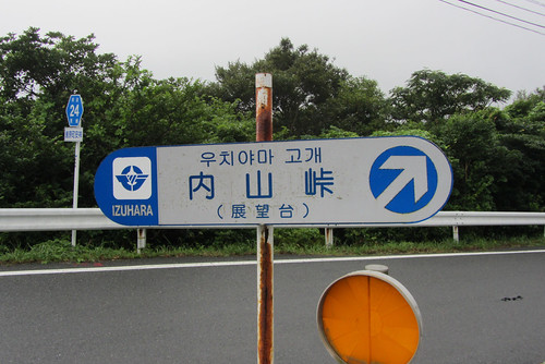 Uchiyama pass sign