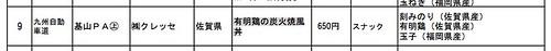 20111015_newmenu.pdf(6/8ページ)