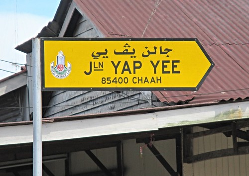 streetsign streetname roadsign roadname chinese malaysia johor labis chaah postcode mdl bilingual segamat