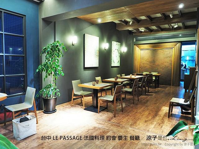 台中 LE PASSAGE 法國料理 約會 慶生 餐廳 3