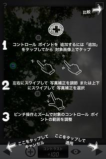 Snapseed加工方法ヘルプ
