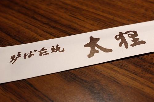 【食記】20120724台中狸御殿@ Super--記憶的收藏匣:: 痞客邦 ...