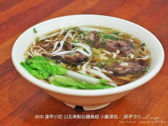 台中 逢甲小吃 山北琳點心麵食館 小籠湯包 2