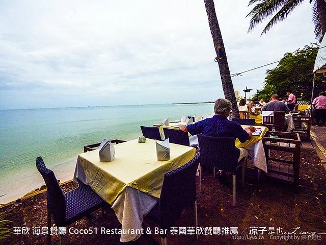 華欣 海景餐廳 Coco51 Restaurant & Bar 泰國華欣餐廳推薦 3