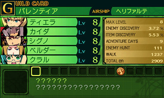 SQ4_ギルドカード(1)