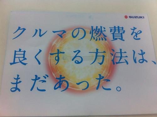 Photo 2012/07/20 14:15