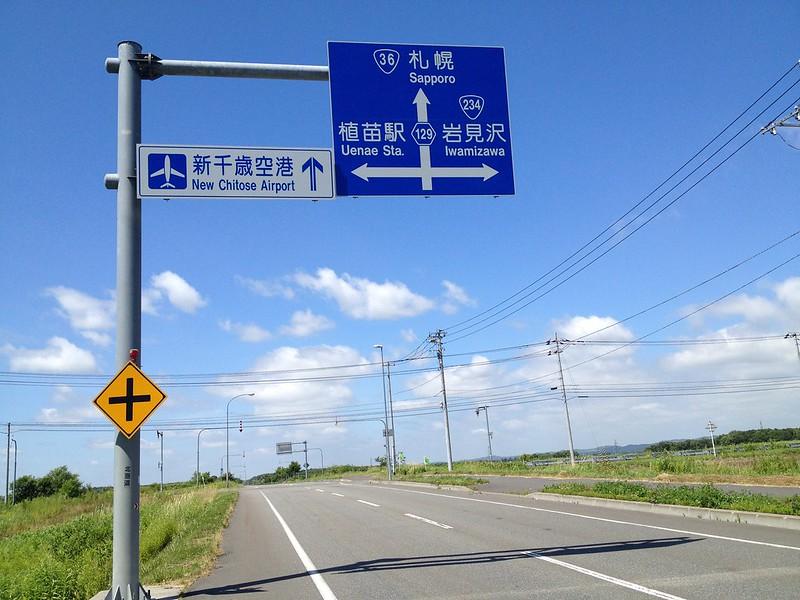 札幌行きの青看板
