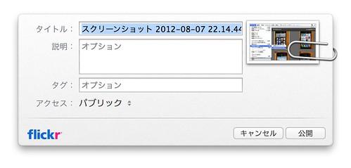 スクリーンショット 2012-08-07 22.16.16.jpg