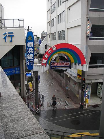 2005年10月 相模大野「積木の街」大野銀座商店街