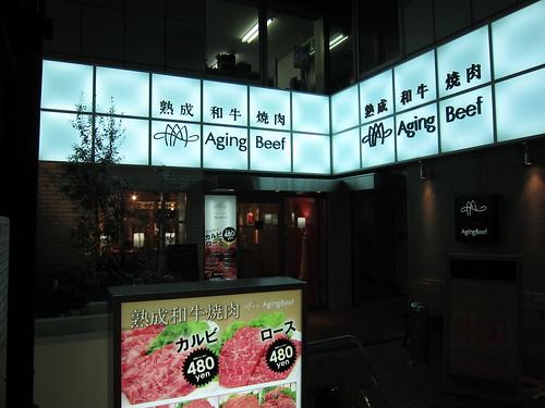 エイジング・ビーフ(大宮)