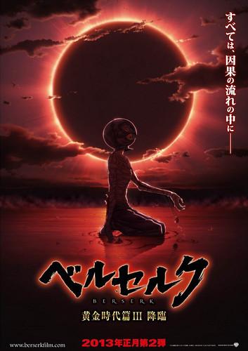 120823 – 史詩劇場版完結篇《烙印勇士 黃金時代篇III – 降臨》將在2013年1月下旬~2月初上映!