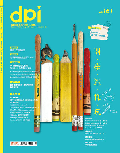 DPi Magazine Sept/2012 Cover!