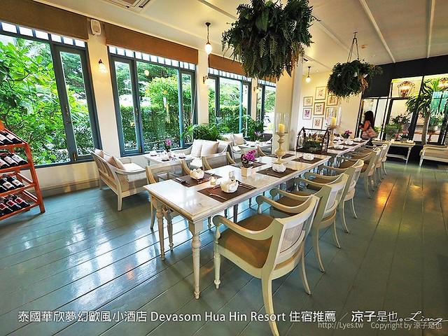 泰國華欣夢幻歐風小酒店 Devasom Hua Hin Resort 住宿推薦 68