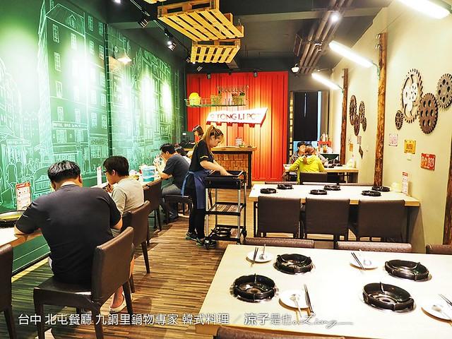 台中 北屯餐廳 九銅里鍋物專家 韓式料理 14