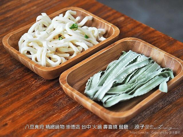 八豆食府 精緻鍋物 崇德店 台中 火鍋 壽喜燒 餐廳 42