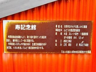寿記念館 #2