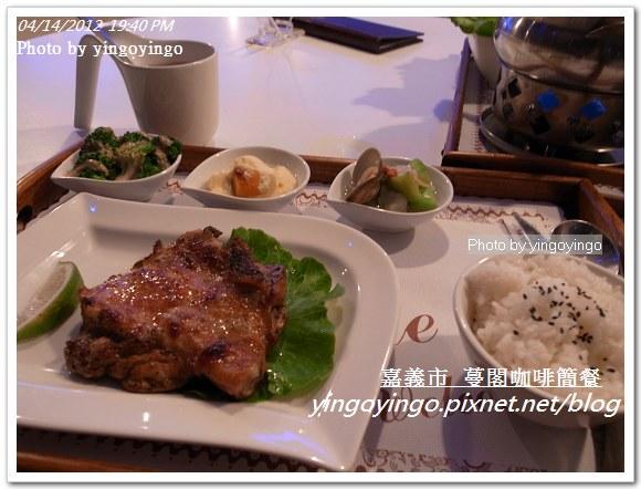 嘉義市_蔓閣咖啡簡餐20120419_R0060607