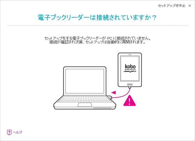kobo_setup_07