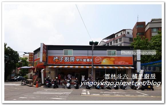 雲林斗六_橘子廚房20120805_R0070574
