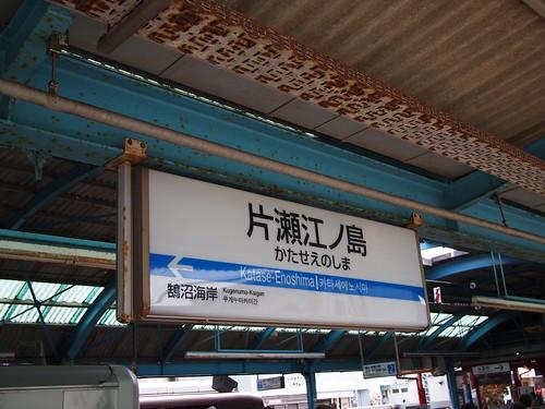 TARITARI × 江ノ島電鉄 スタンプラリー 01