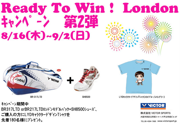 Ready-To-Win-!-London-第2弾