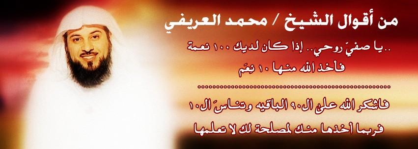 اقوال شيخنا الفاضل محمد العريفي