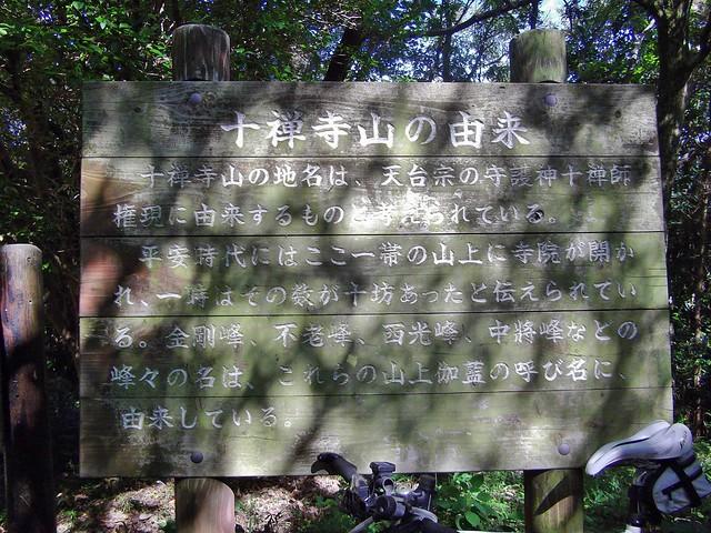 十禅寺山 #7