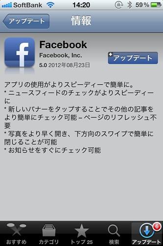 facebookアプリ交信内容