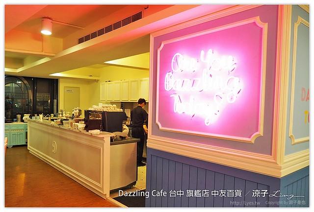 Dazzling Cafe 台中 旗艦店 中友百貨 17