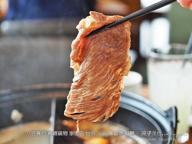 八豆食府 精緻鍋物 崇德店 台中 火鍋 壽喜燒 餐廳 66