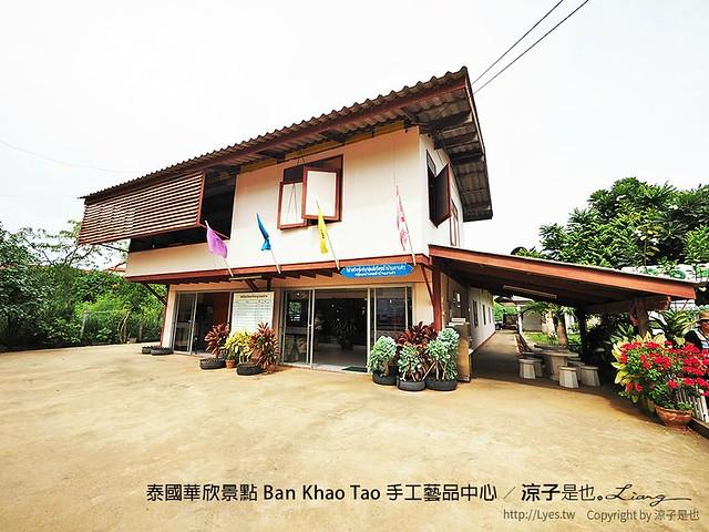 泰國華欣景點 Ban Khao Tao 手工藝品中心 14