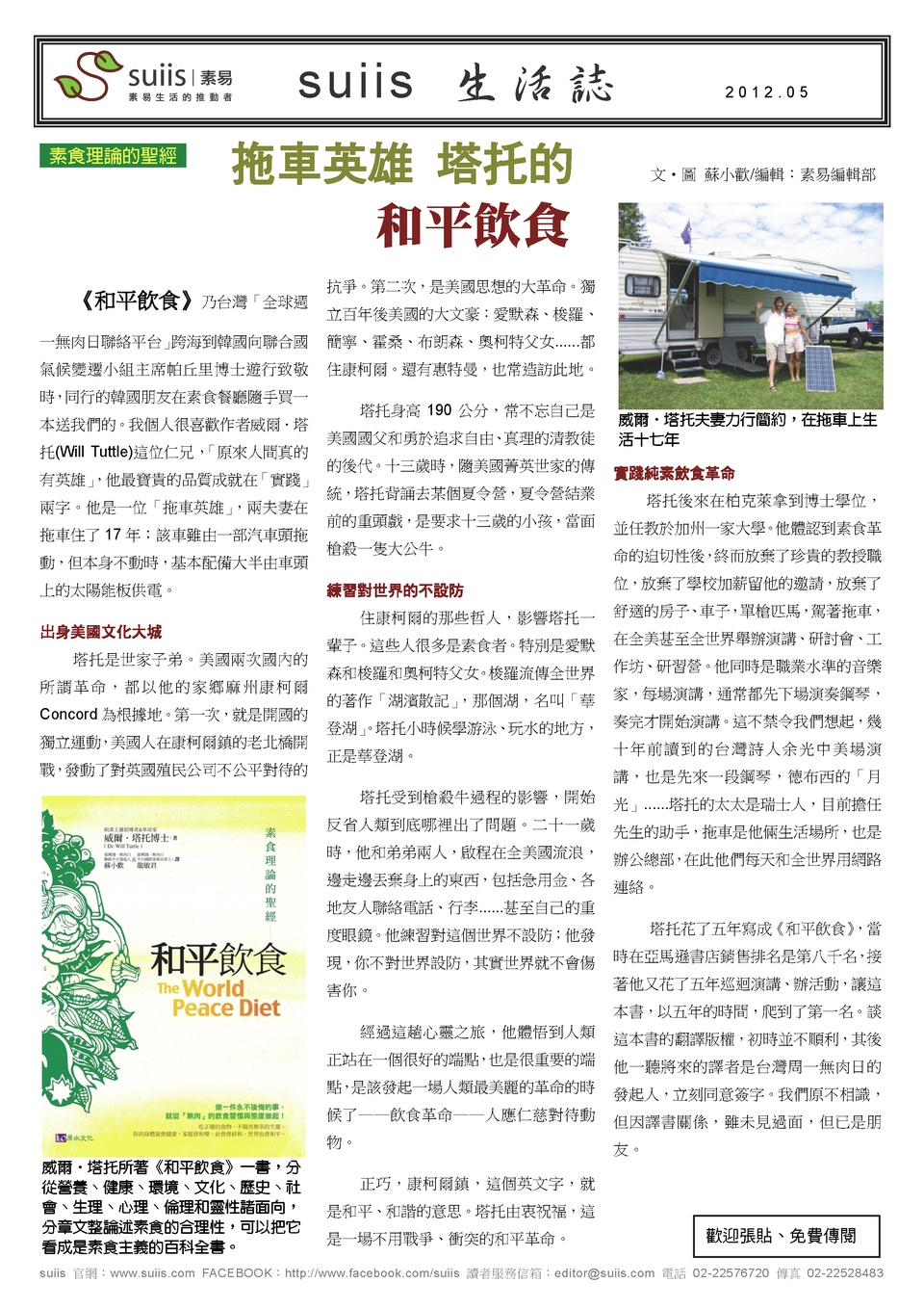 suiis 生活誌-2012-05_Page_1