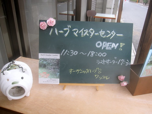 看板@ハーブマイスターセンター(桜台)