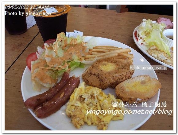 雲林斗六_橘子廚房20120805_R0070584