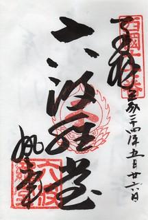 tokuharamitsuji-s