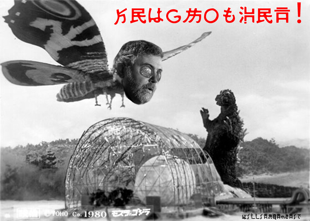 KRUGMOTHRA MUTATION SPOTTED OVER FUKUSHIMA