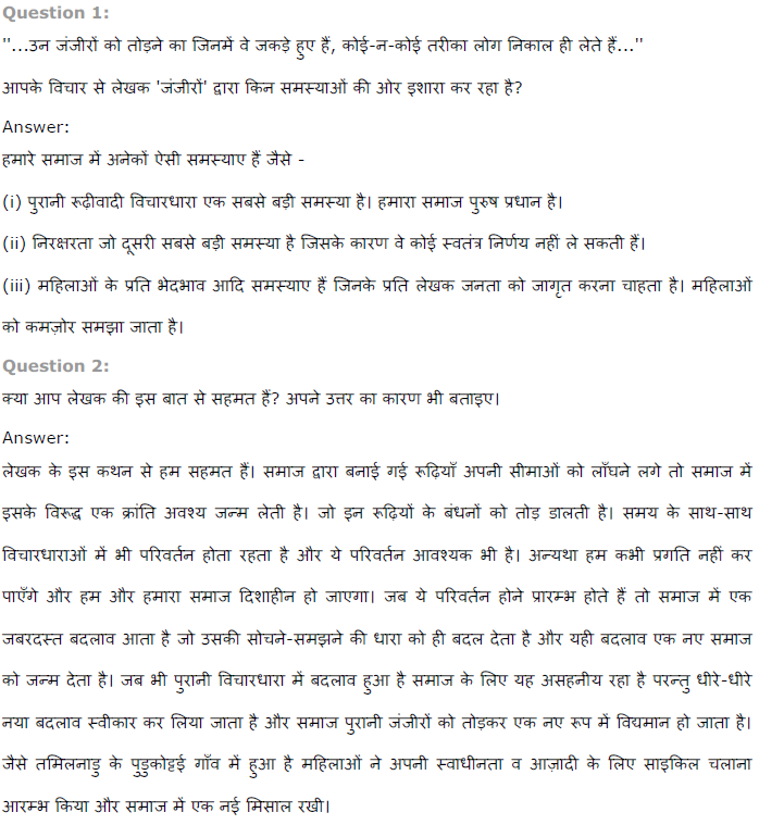 NCERT Solutions for Class 8 Hindi Chapter 13 जहाँ