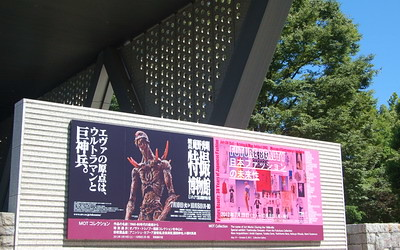 ■Future Beauty 日本ファッションの未来性■東京都現代美術館