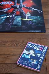 BSアニメ夜話 #3