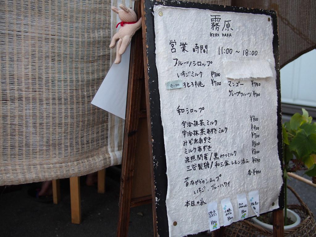 霧原 | Kirihara