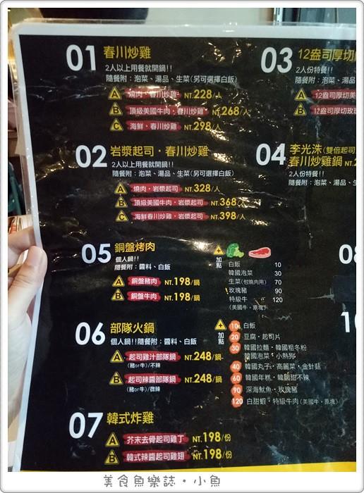 【台北萬華】Omaya 麻藥瘋雞 春川炒雞(西門町店)/乳溝起士 @魚樂分享誌