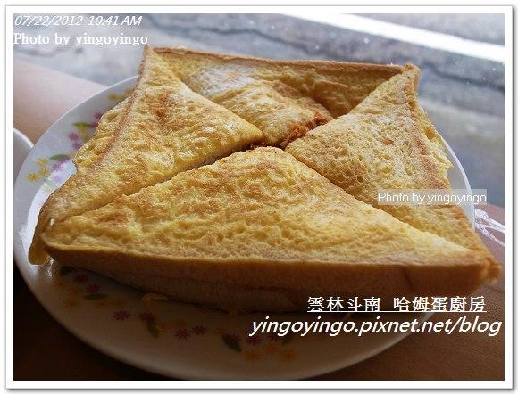雲林斗南_哈姆蛋廚房20120722_R0070330