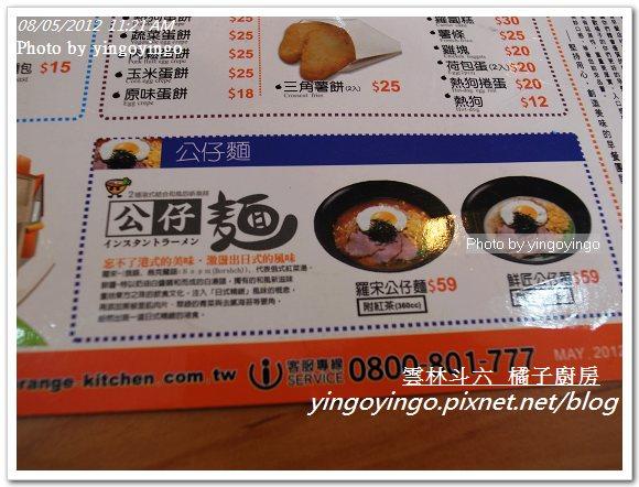 雲林斗六_橘子廚房20120805_R0070577