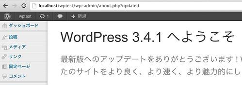 WordPressローカルでの自動更新方法