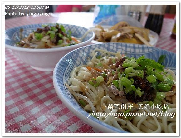 苗栗南庄_南庄老街(英姐小吃店)20120811_R0070726