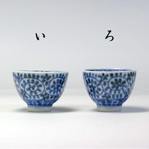 砥部焼 陽貴窯「ぐい呑み/蛸唐草」