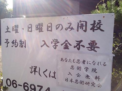 忍術学院@奈良市柳生-05