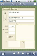 初めてのiPhone用データベース