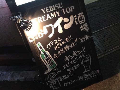目印はこの看板@渋谷ワイン酒場