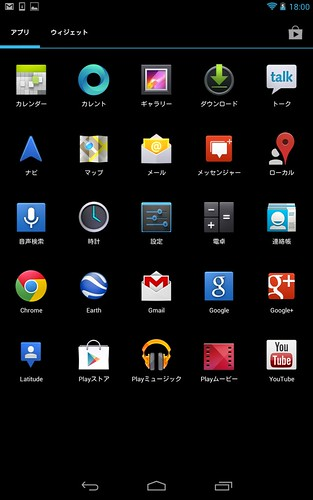 Screenshot_2012-07-27-18-00-29